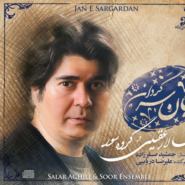 /Album/Salar-Aghili-Jane-Sargardan