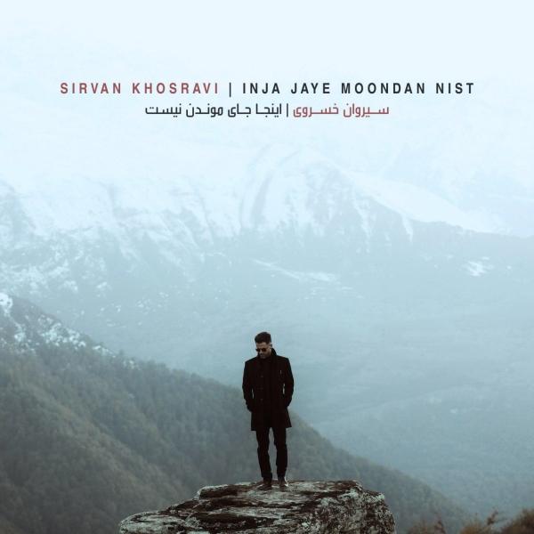 Sirvan-Khosravi-Inja-Jaye-Moondan-Nist