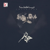 Chaartaar-Band-Benevis-Album-Version