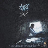 /MP3/Hamid-Hiraad-Enferadi