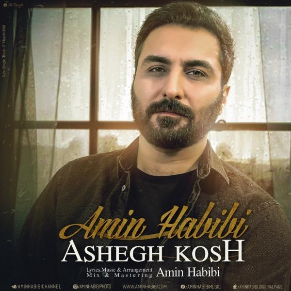 Amin-Habibi-Ashegh-Kosh