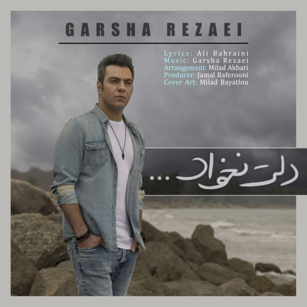 Garsha-Rezaei-Delet-Nakhad