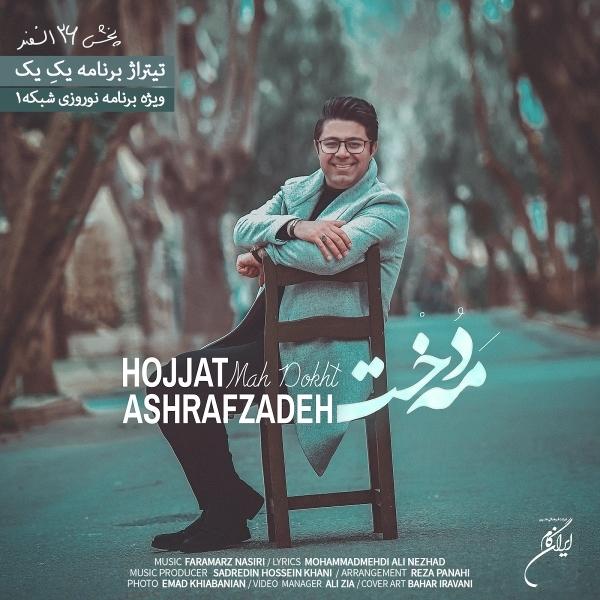 Hojat-Ashrafzadeh-Mah-Dokht