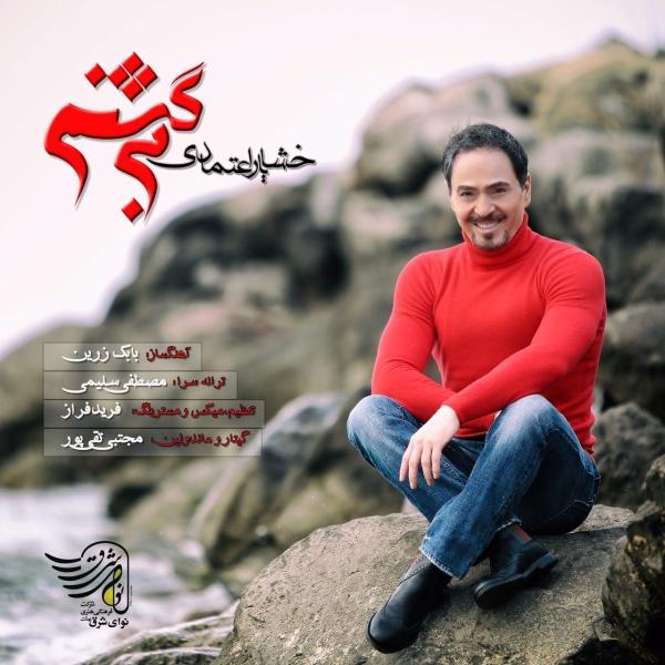 Khashayar-Etemadi-Bargashtam