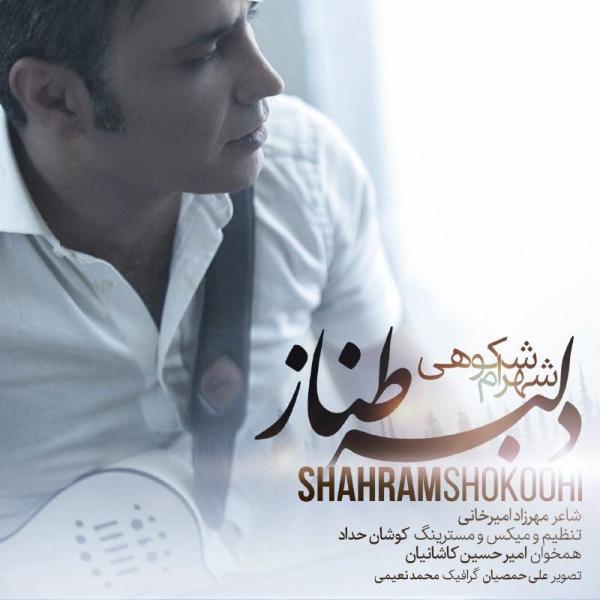Shahram-Shokoohi-Delbare-Tannaz