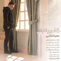 /MP3/Majid-Akhshabi-Zolf-Bar-Bad-Bede