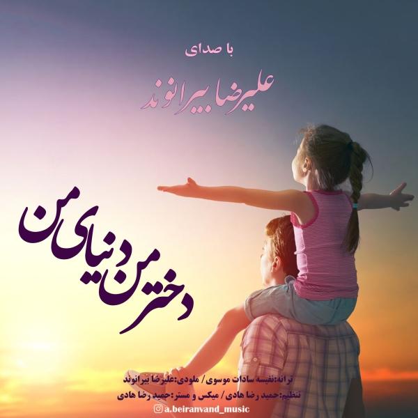 Alireza-Beiranvand-Dokhtare-Man-Donyaye-Man