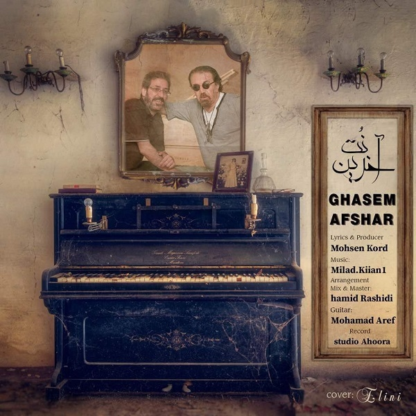 Ghaesm-Afshar-Akharin-Not