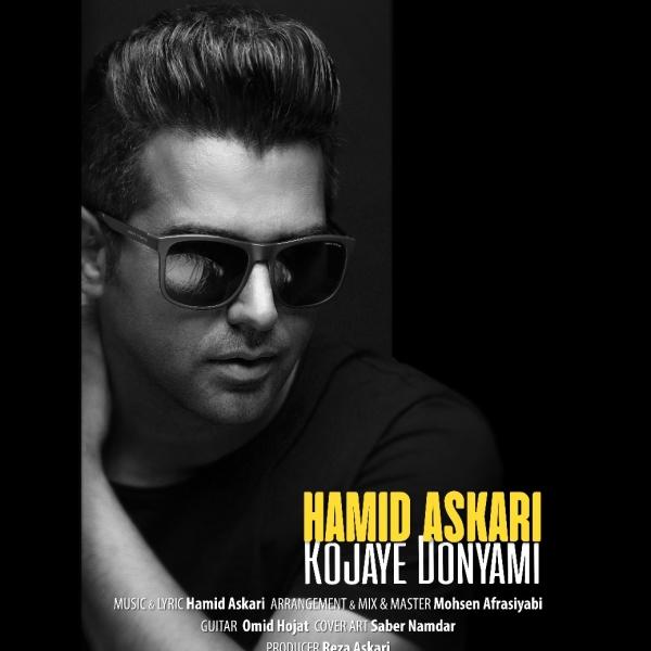 Hamid-Askari-Kojaye-Donyami