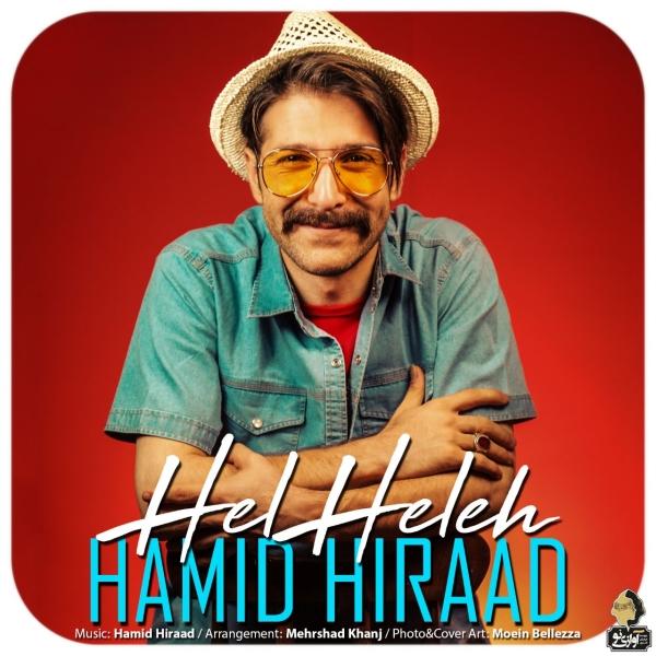 Hamid-Hiraad-Hel-Heleh