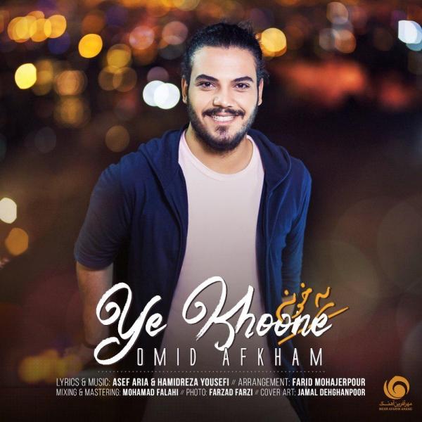 Omid-Afkham-Ye-Khoone