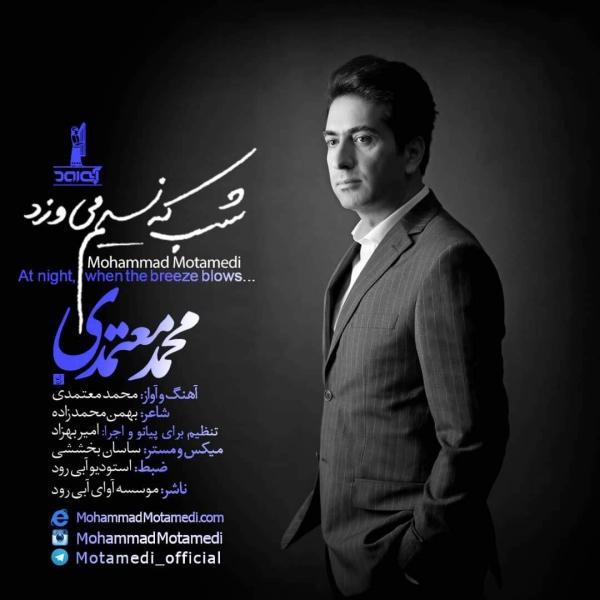 Mohammad-Motamedi-Shab-Ke-Nasim-Mivazad