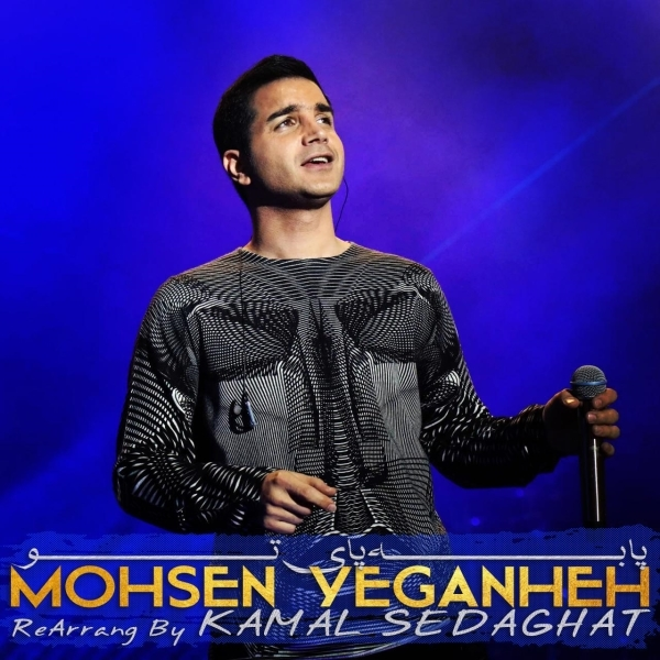 Mohsen-Yeganeh-Pa-Be-Paye-To-New-Version