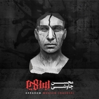 /MP3/Mohsen-Chavoshi-Ey-Mahe-Mehr