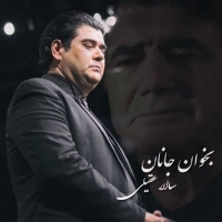 /MP3/Salar-Aghili-Bekhan-Janan