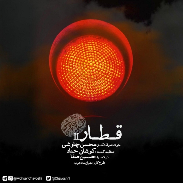 Mohsen-Chavoshi-Ghatar-New-Version