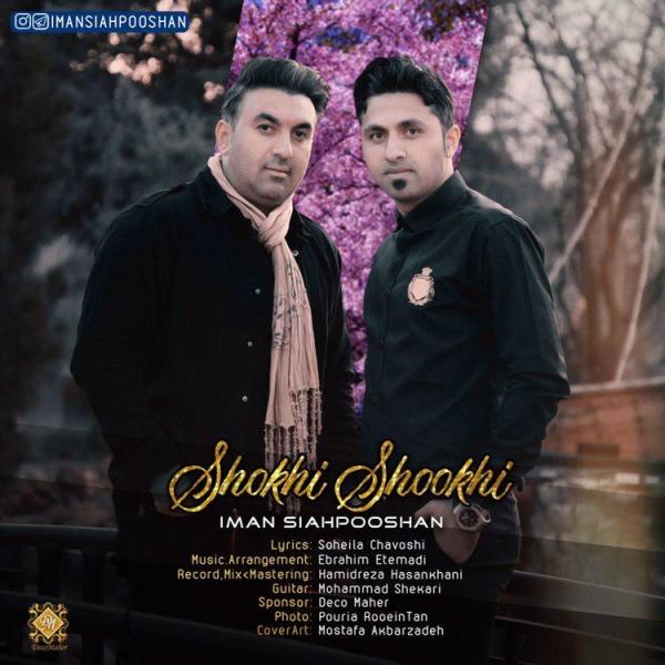 Iman-Siahpooshan-Shokhi-Shookhi