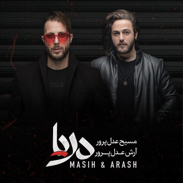 /Album/Masih-And-Arash-AP-Darya