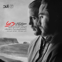 /MP3/Masih-Ft-Arash-Ap-Darya