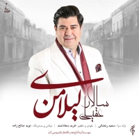 /MP3/Salar-Aghili-Leylaye-Man