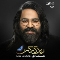 /MP3/Reza-Sadeghi-Chooke-Dehati