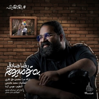 /MP3/Reza-Sadeghi-Be-To-Madyounam