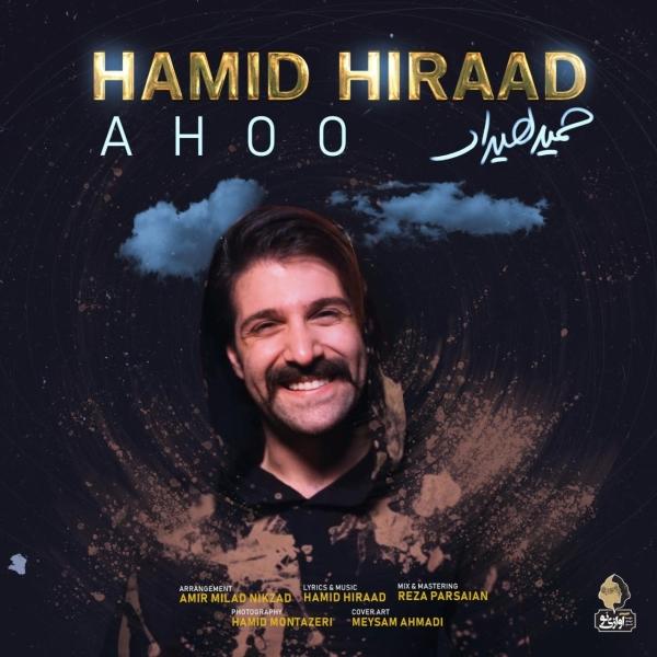 Hamid-Hiraad-Ahoo