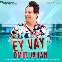 /MP3/Omid-Jahan-Ey-Vay