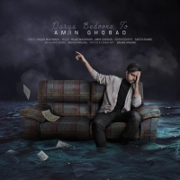 /MP3/Amin-Ghobad-Darya-Bedoone-To
