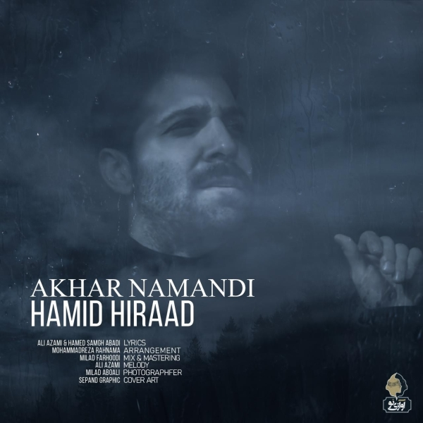 Hamid-Hiraad-Akhar-Namandi