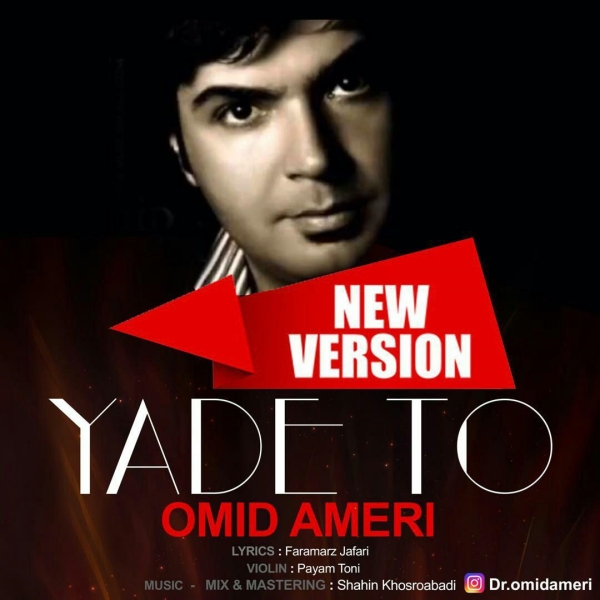 Omid-Ameri-Yade-To-New-Version