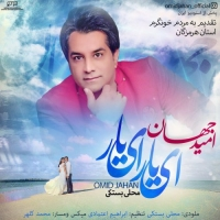 /MP3/Omid-Jahan-Ey-Yar-Ey-Yar