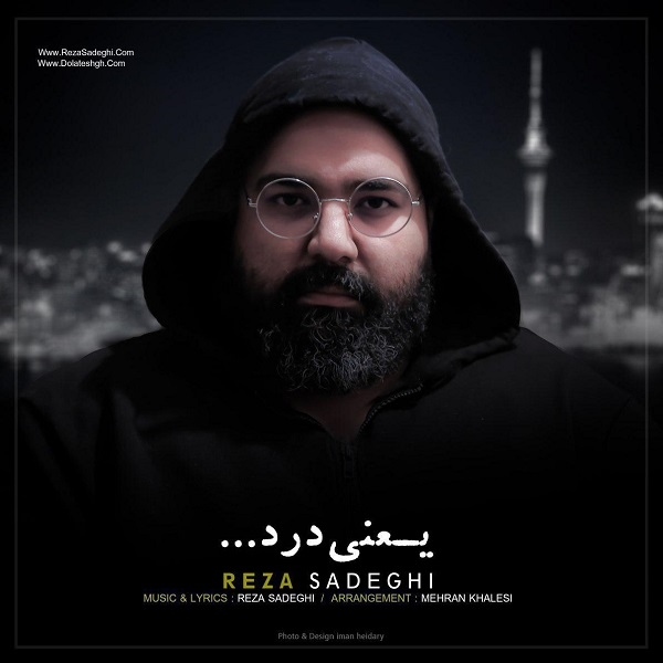 Reza-Sadeghi-Yani-Dard-New-Version