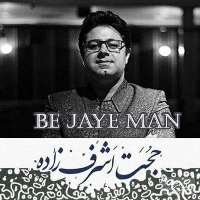 Be Jaye Man