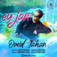 /MP3/Omid-Jahan-Ey-Jan