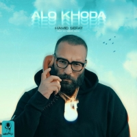 /MP3/Hamid-Sefat-Alo-Khoda