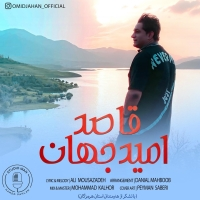 /MP3/Omid-Jahan-Qaased