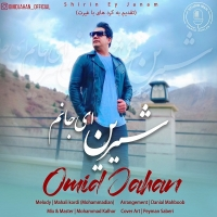 /MP3/Omid-Jahan-Shirin-Ey-Janam